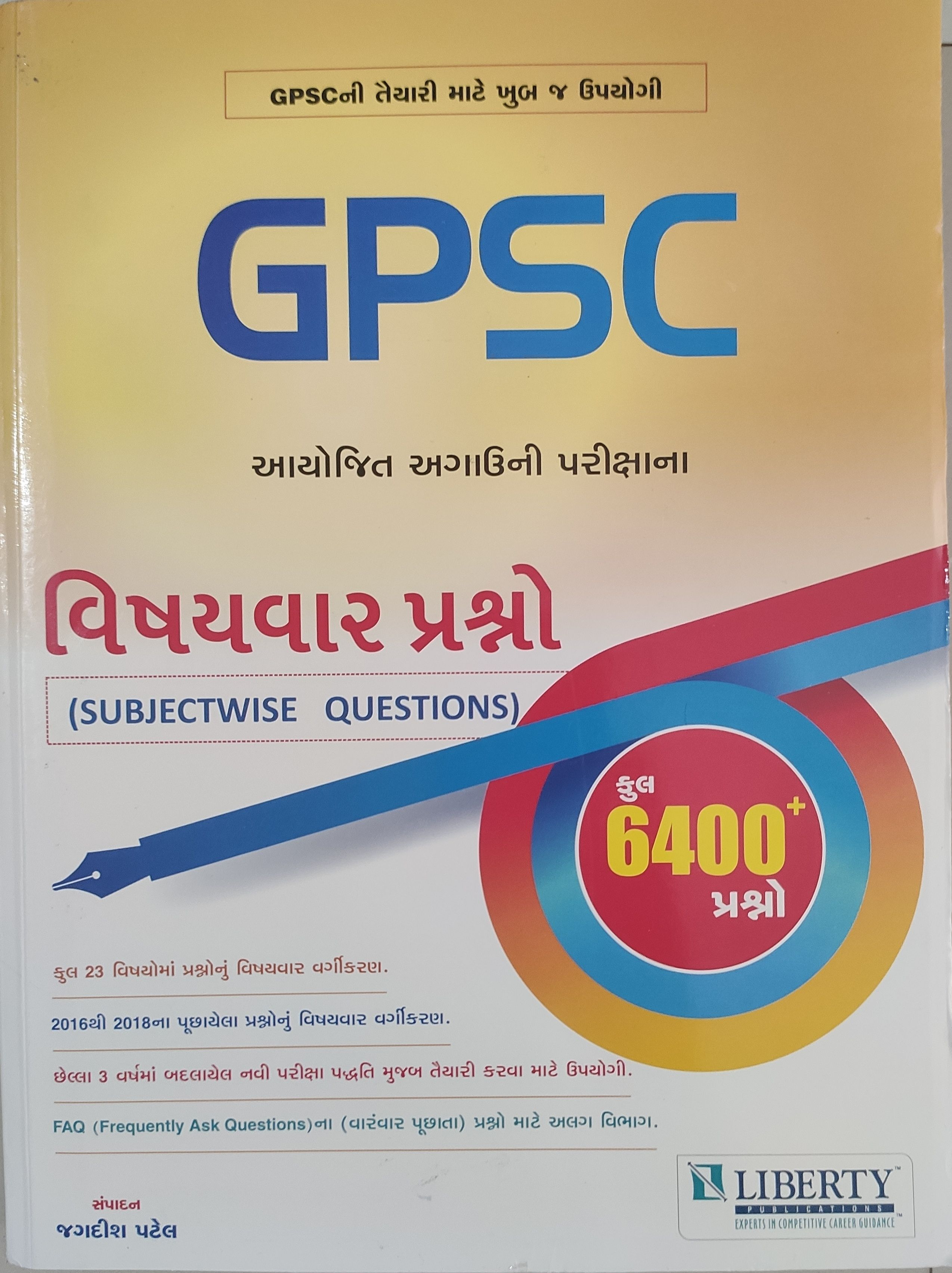 Gpsc Papers 64 Papers