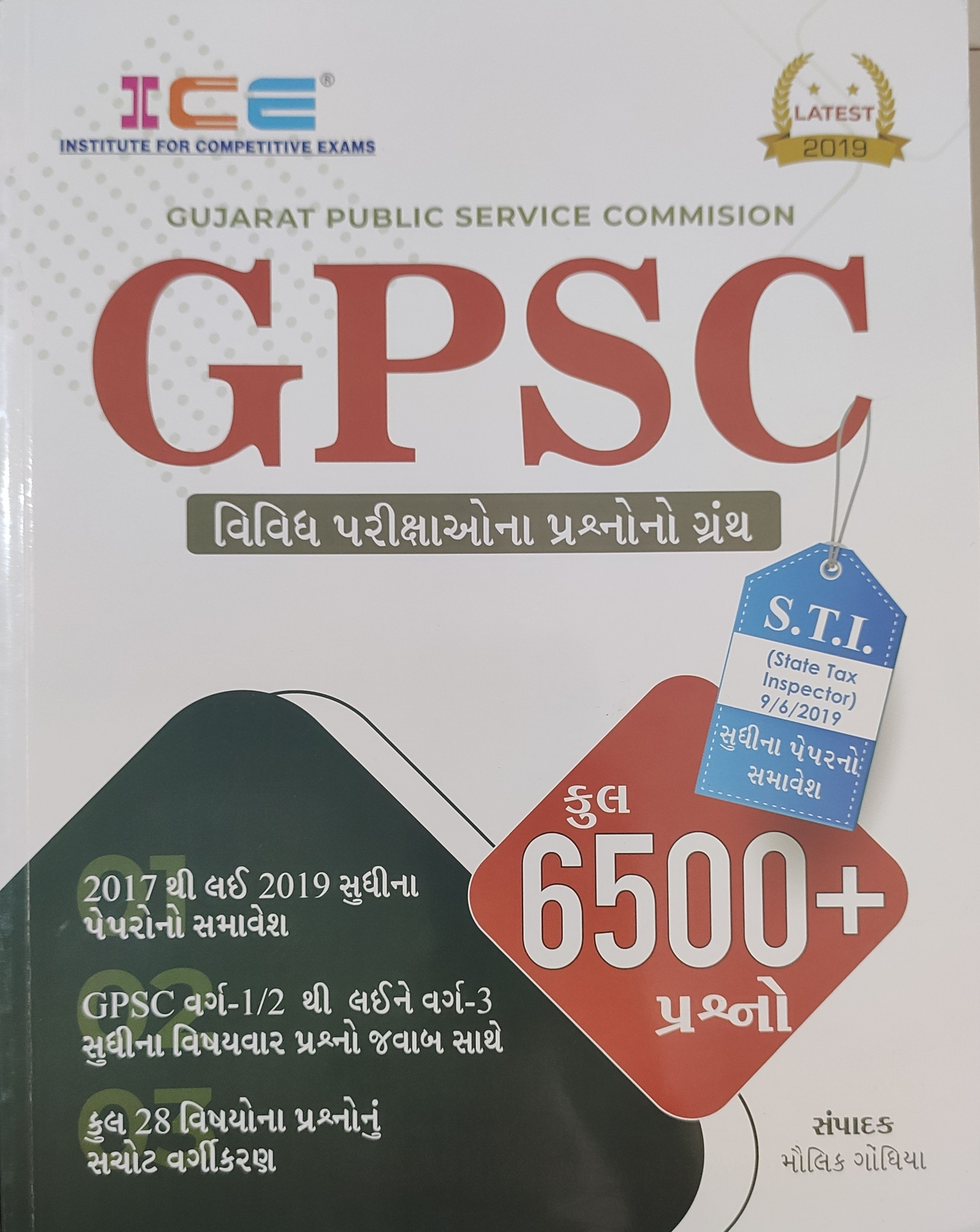 Gpsc Papers