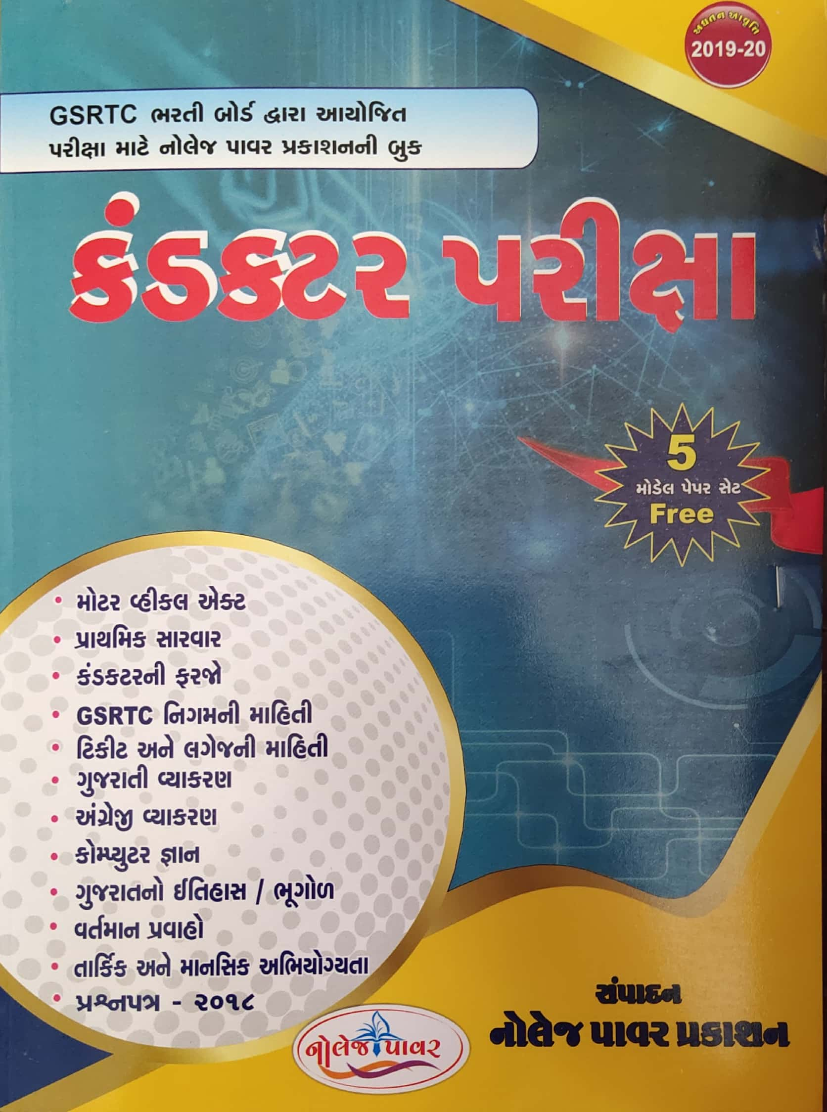 Conductor Exams | Knowledge Power Prakashan | 2019-2020