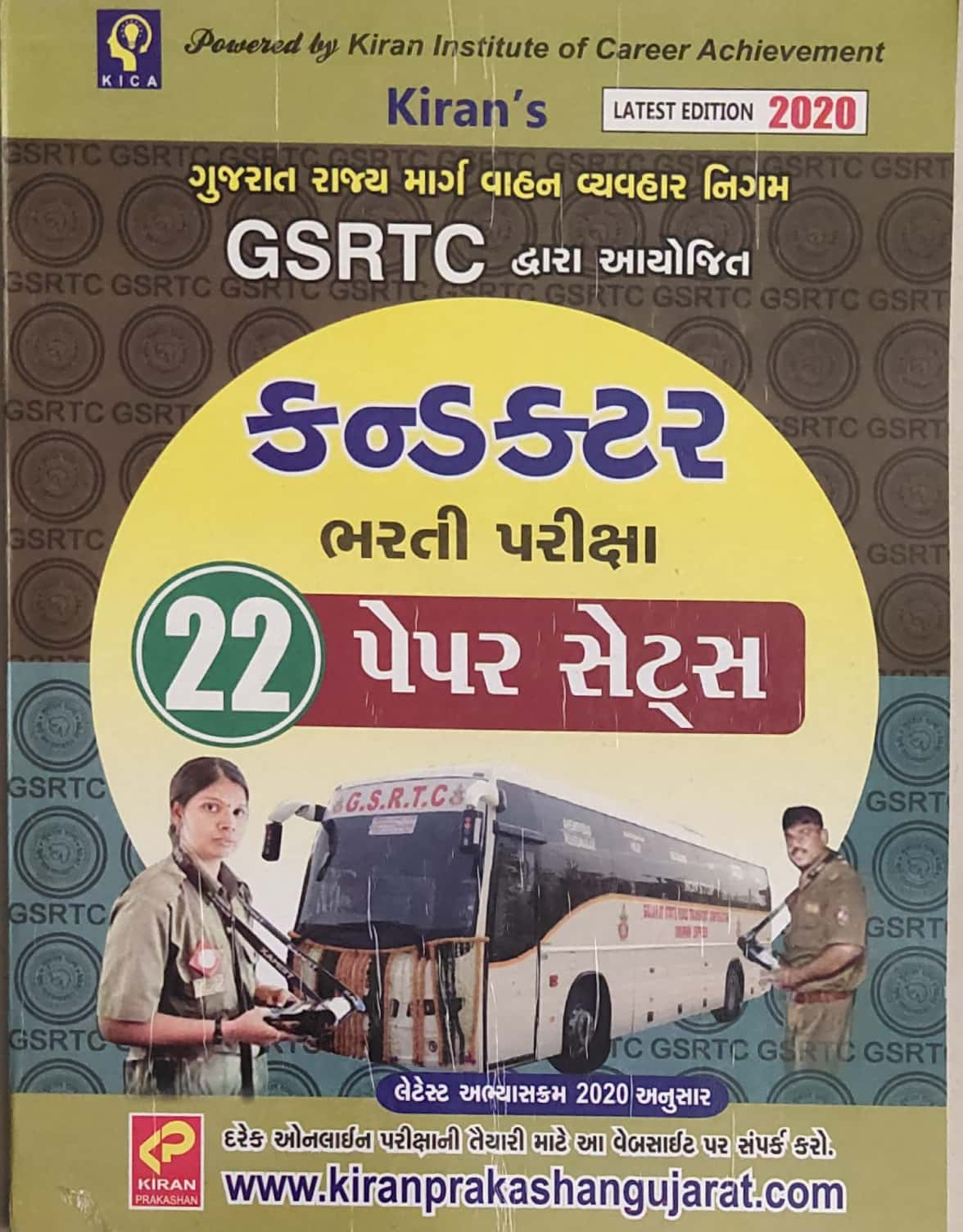 Conductor Exams | 22 Papers Sets | Kiran Prakashan | 2020