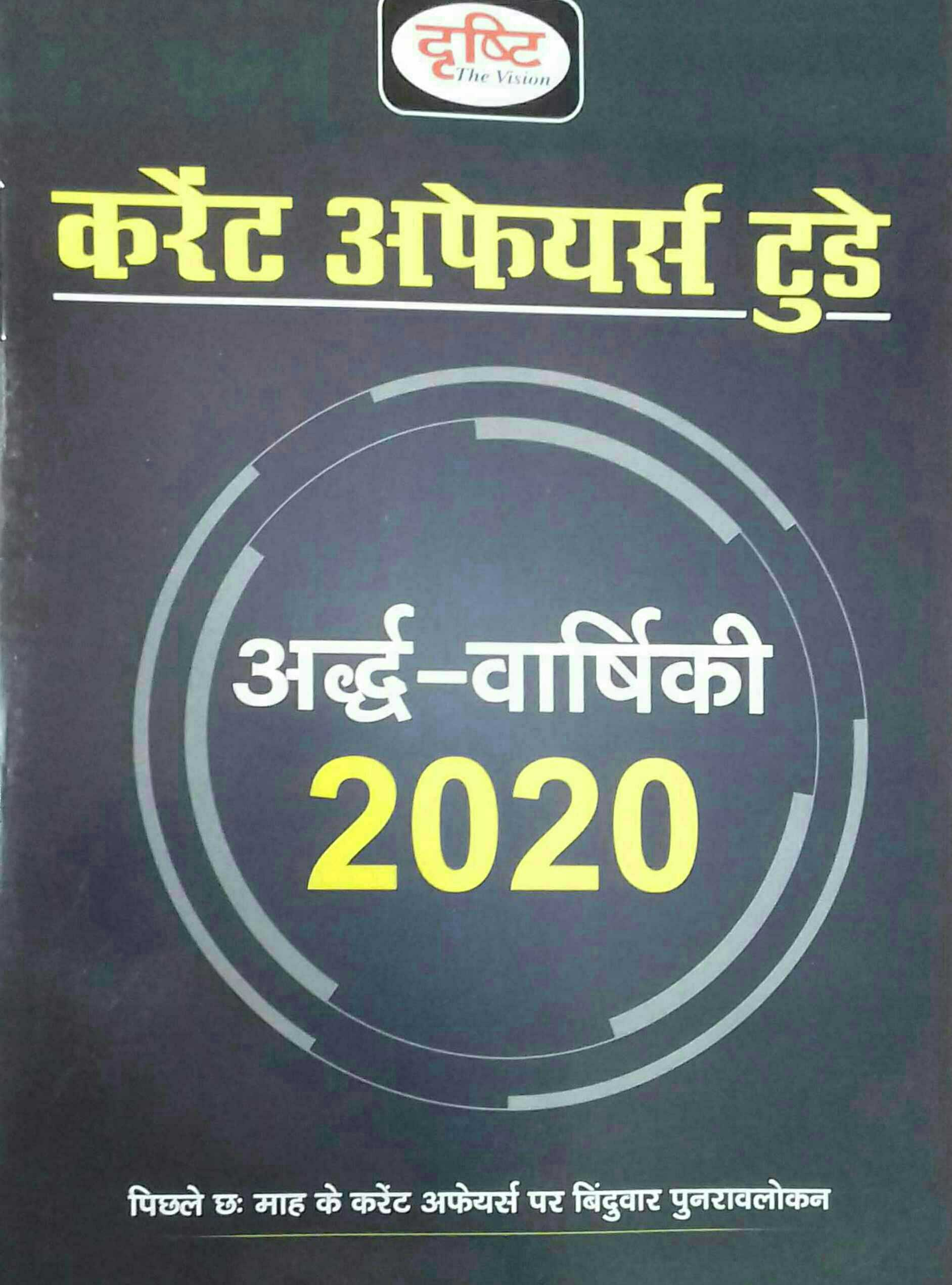 Current Affairs Today Ardh-varshiki 2020